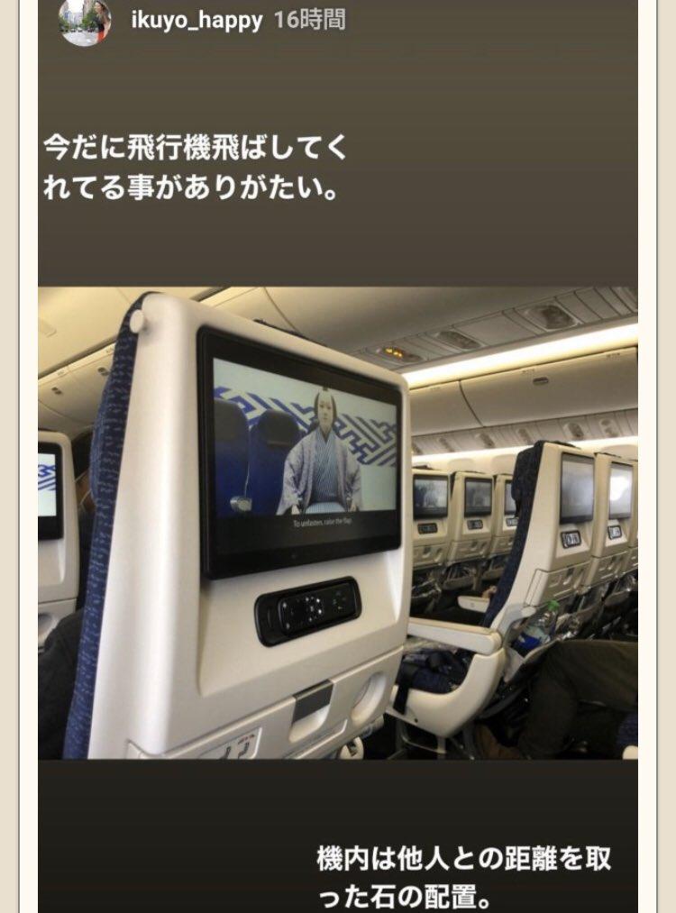 細井 栃木 ポカホンタス