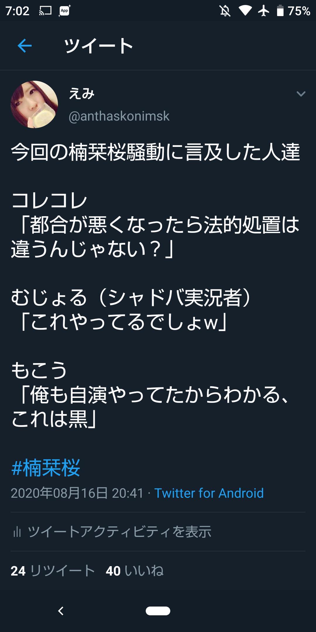 自演 楠 栞 桜
