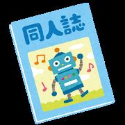 book_doujinshi