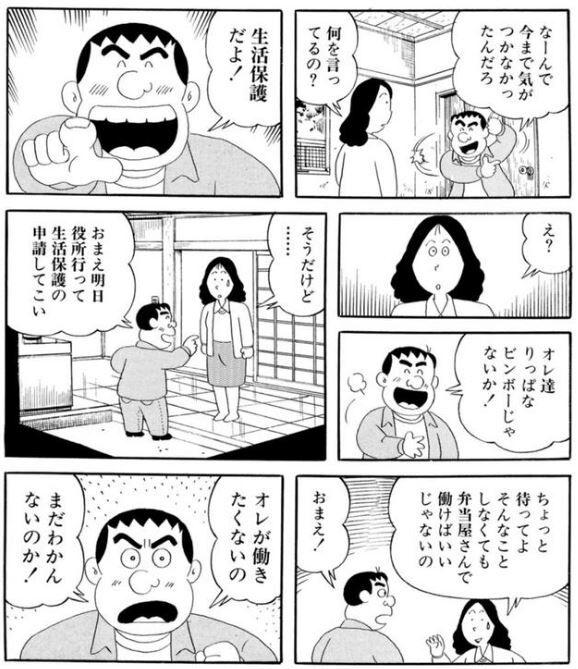 パパ 連 ちゃん 連ちゃんパパ【クズエピソードまとめ】