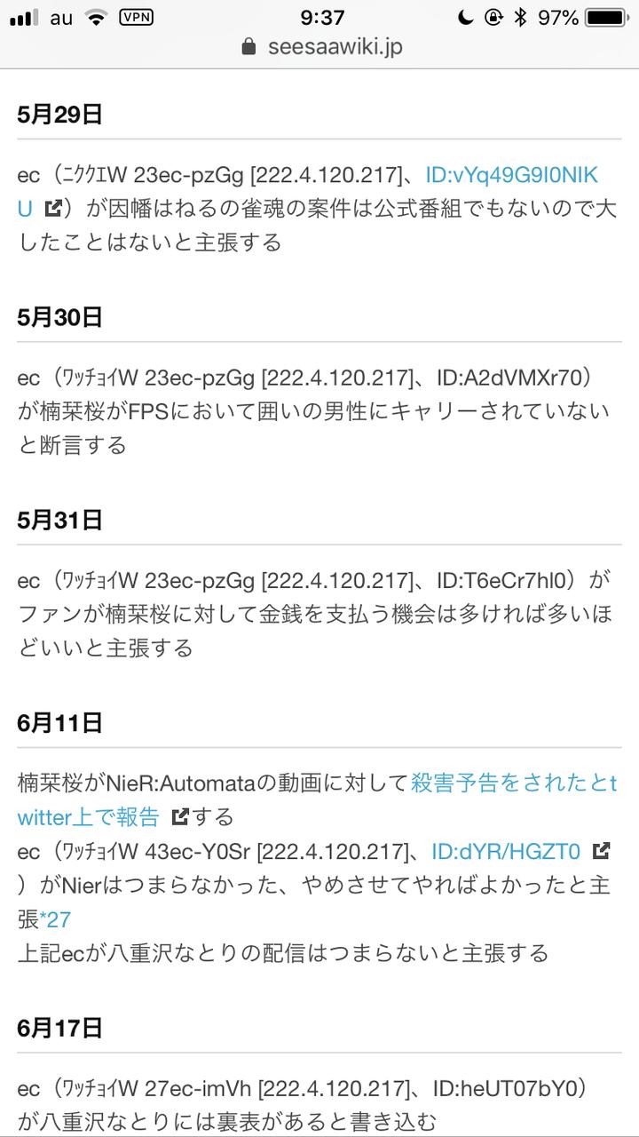 栞 wiki 楠 桜