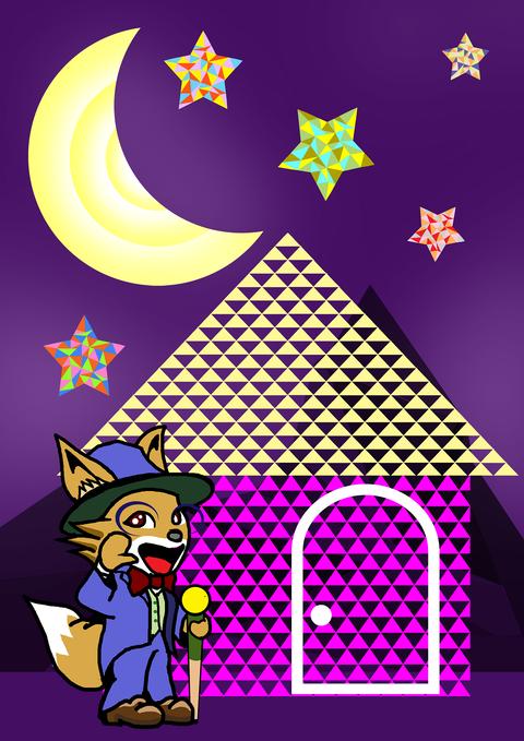 三角ツリー7(ブログ)