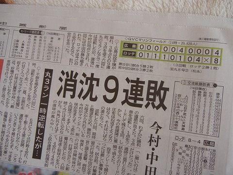 広島カープブログ【参考記事】広島5連敗、見えない勝ち星、このままだとロッテの記録を抜く恐れあり!コメントする