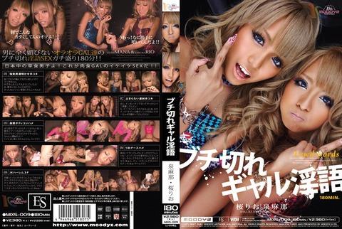 mixs009pl