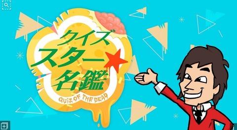 クイズタレント名鑑02
