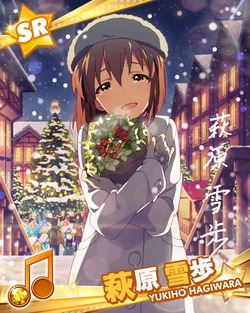 サプライズプレゼント 萩原雪歩