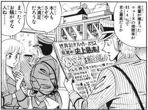 【こち亀】中川「昏睡レ○プ!野獣と化した先輩!」