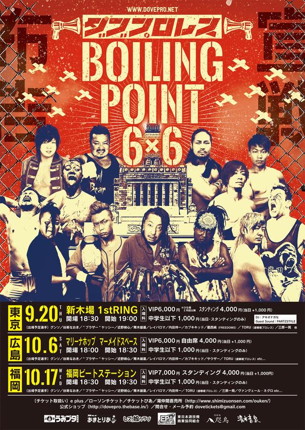 2018 BP6 tour a2