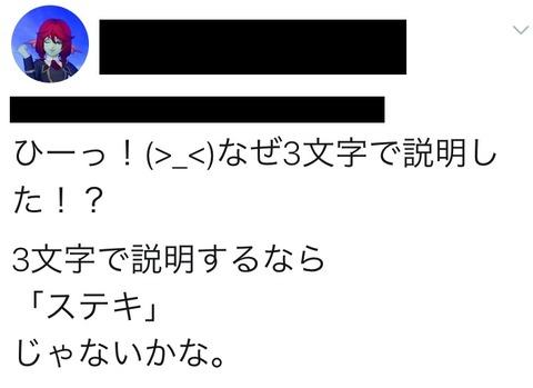 ツイッター4