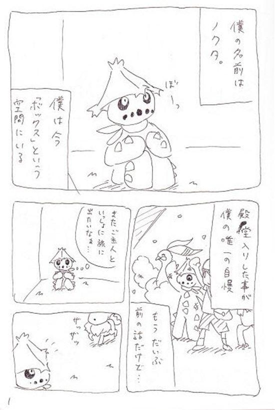 ポケモン描いた1_R