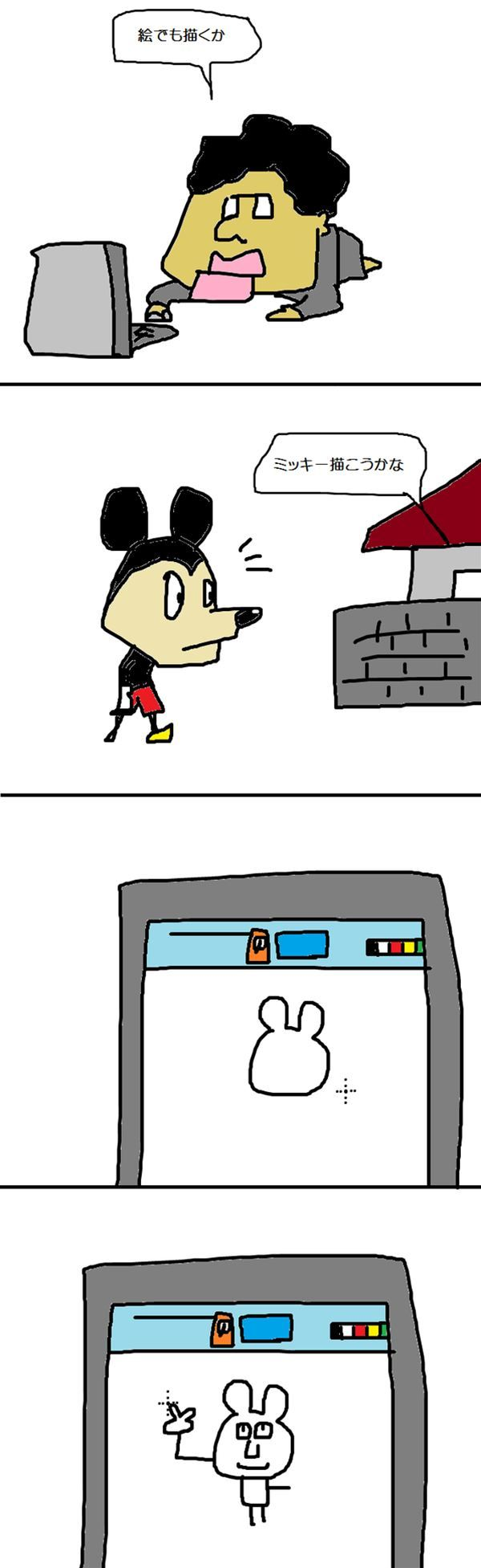 1退屈先生-●ッキー