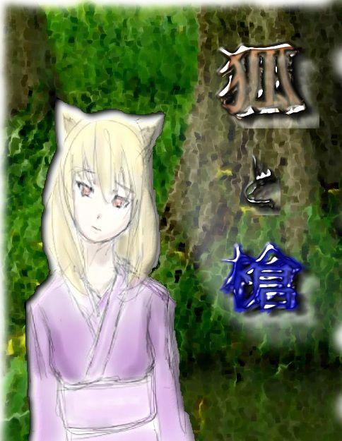 狐と槍TOP03