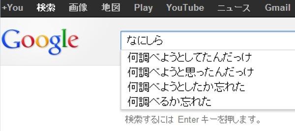 Googleで「なにしら」って検索してみろwwwww