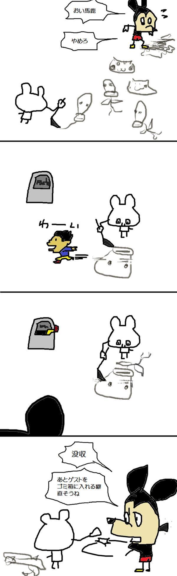 353退屈先生-●ッキー