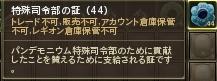 Aion0027