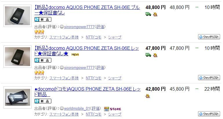 AQUOS PHONE ZETA SH-06Eの白ロム価格状況