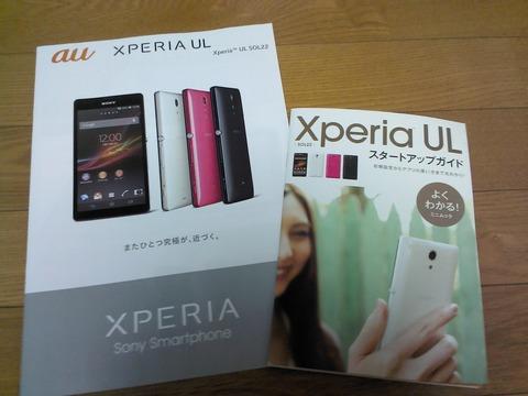Xperia UL SOL22 専用カタログ・小冊子