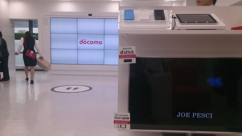 ドコモ モーションシアター