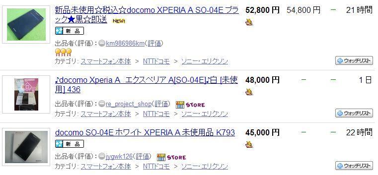 Xperia A SO-04Eの白ロム価格状況