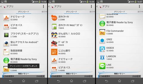 XPERIA Z1(au SOL23)不要アプリの削除