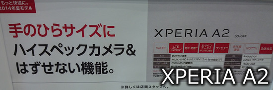 カメラ写真2(XPERIA A2 SO-04F)