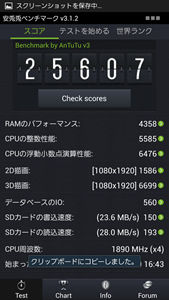 Galaxy S4 SC-04Eのベンチマーク結果