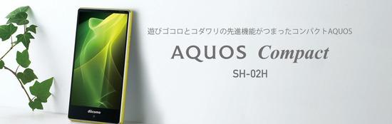 AQUOS Compact SH-02H