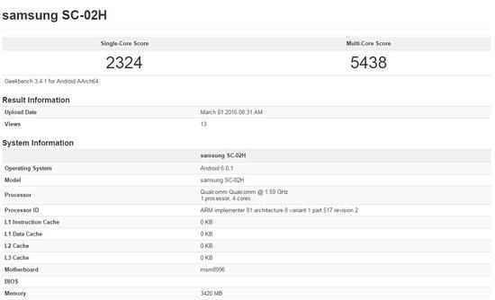 Galaxy S7 Edge (SC-02H docomo版)のベンチマーク結果