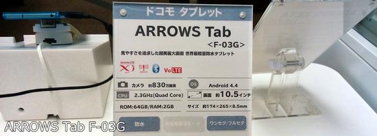 カメラ比較@ARROWS Tab F-03G