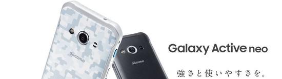 Galaxy active neo SC-01H (SAMSUNG)発売日:2015年11月上旬以降