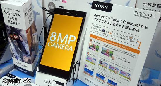 Z2比較@Xperia Z3 Tablet Compactのカメラ撮影写真