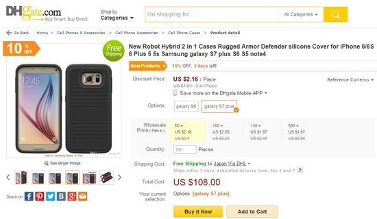 Galaxy S7 Edge Plusの保護カバーが早くも発売中