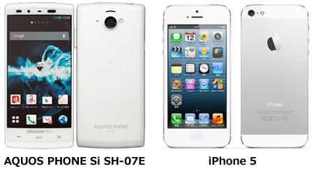 iPhone 5とAQUOS PHONE Si SH-07Eの比較