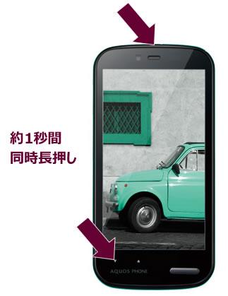 ウィルコム「AQUOS PHONE es WX04SH」のスクリーンショット保存