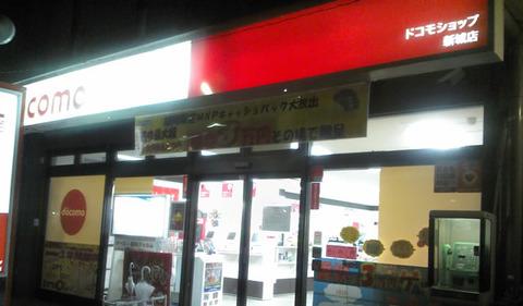 ウォーターサーバー&自販機完備のドコモショップ新城店