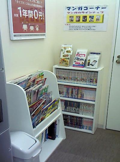 漫画コーナーもある備新川崎鹿島田店