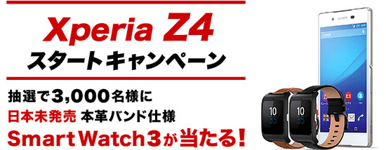 Xperia Z4の各種キャンペーン情報
