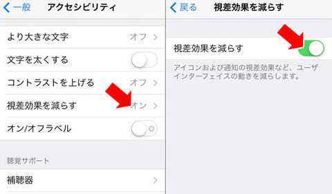 iPhone5s&iPhone5c 視差効果(3D壁紙等)を無効化する方法