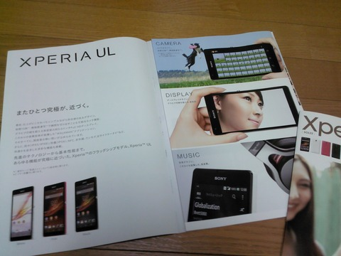 Xperia UL SOL22個別カタログ
