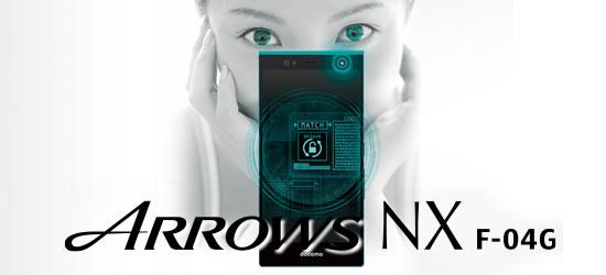 ARROWS NX F-04G 情報集(発売日・評判 他)