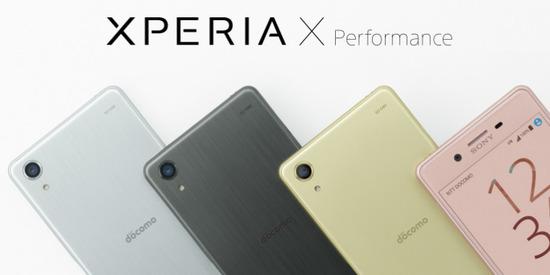 XPERIA X Performanceのアルミバンパー・格安ケース