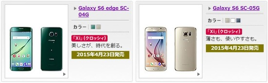GALAXY S6(SC-05G) & S6 Edge(SC-04G,SCV31)発売日