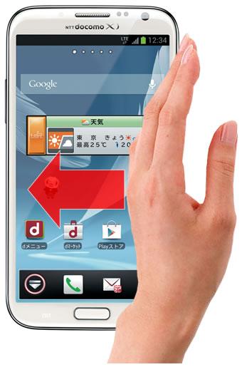 Galaxy Note 2 SC-02E(ギャラクシーノート2)のスクリーンショット