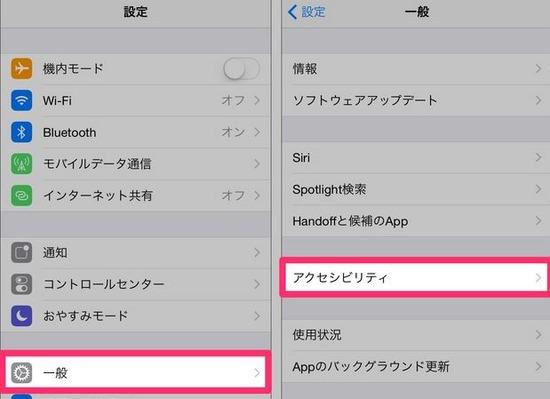 iPhone6sの3Dタッチ感度の変更