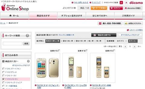 らくらくスマートフォン2「F-08E」の料金