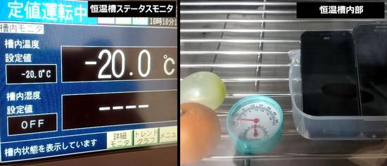 GALAXY S5 ACTIVE SC-02G マイナス20℃の世界での動作確認