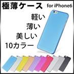 【即納】【10色選べる】薄型 薄い  iPhone6 ケース iPhone6 カバー(4.7インチ)カラー きれい シンプルケース アイフォン ケース カバー