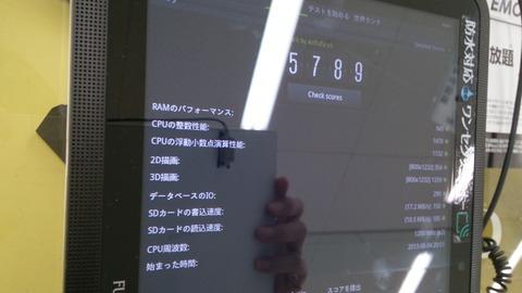 ARROWS Tab Wi-Fi FAR75Aのベンチマーク結果