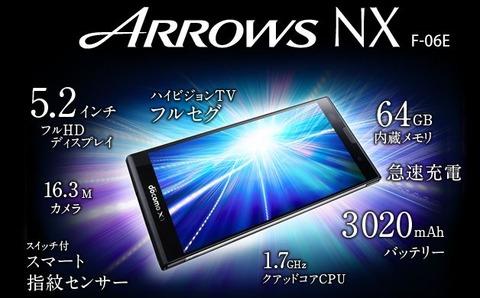 ARROWS NX F-06E 「カメラアプリエラー」「勝手に再起動」不具合