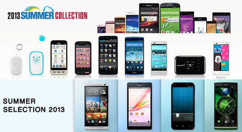 au・ドコモ・ソフトバンク2013年夏モデルのスマートフォン